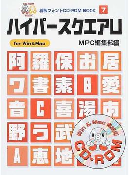 ハイパースクエアU For Win & Mac