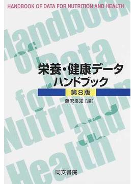 栄養・健康データハンドブック 第8版
