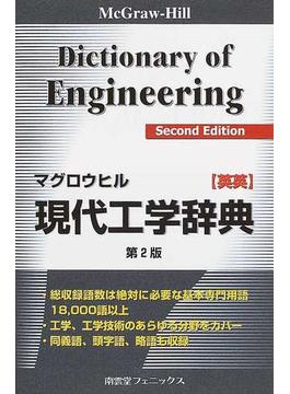 マグロウヒル現代工学辞典 McGraw‐Hill dictionary of engineering 英英 第2版