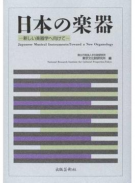 日本の楽器 新しい楽器学へ向けて 第二十五回国際研究集会報告書