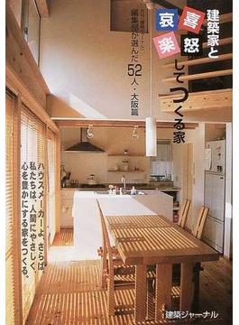 建築家と喜怒哀楽してつくる家 月刊『建築ジャーナル』編集部が選んだ52人・大阪篇