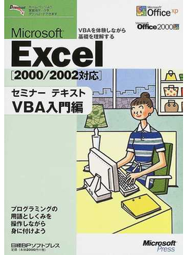 Microsoft Excel VBA入門編