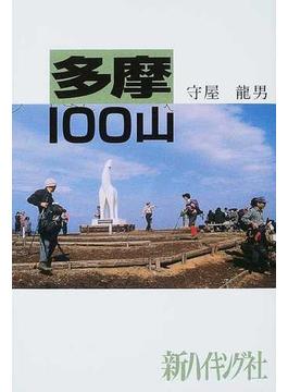 多摩100山(新ハイキング選書)
