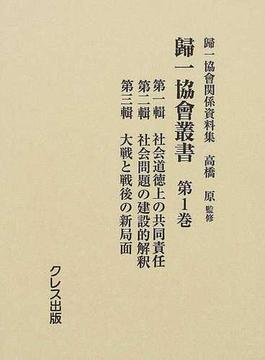 帰一協会叢書 復刻 第1巻 第一輯 社会道徳上の共同責任