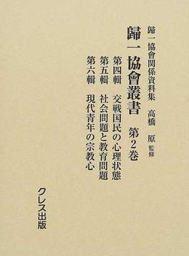 帰一協会叢書 復刻 第2巻 第四輯 交戦国民の心理状態