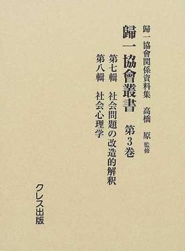 帰一協会叢書 復刻 第3巻 第七輯 社会問題の改造的解釈
