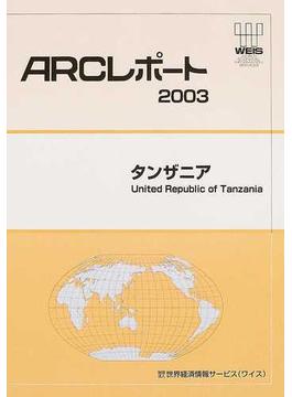 タンザニア 2003