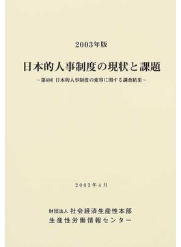日本的人事制度の現状と課題 第6回日本的人事制度の変容に関する調査結果 2003年版