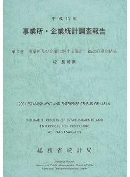 事業所・企業統計調査報告 平成13年第3巻42 事業所及び企業に関する集計 長崎県