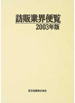 訪販業界便覧 2003年版