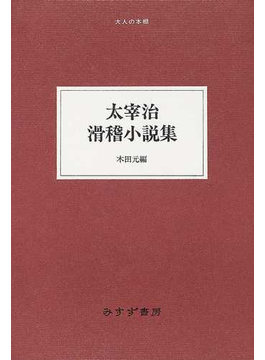 太宰治滑稽小説集