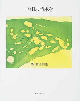 今日という木を 塔和子詩集