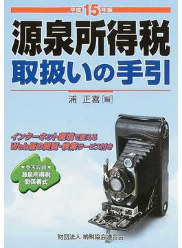 源泉所得税取扱いの手引 平成15年版