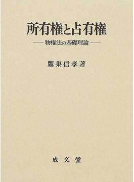 所有権と占有権 物権法の基礎理論