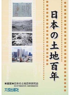 日本の土地百年