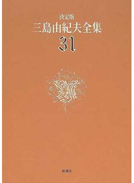三島由紀夫全集 決定版 31 評論 6