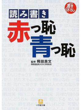 読み書き「赤っ恥青っ恥」(小学館文庫)