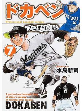 ドカベン プロ野球編7(秋田文庫)