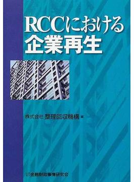RCCにおける企業再生