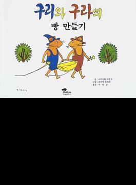 Guri to Gura 韓国語版