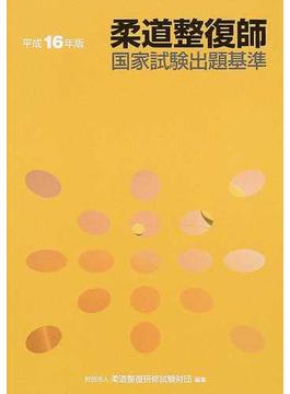 柔道整復師国家試験出題基準 平成16年版