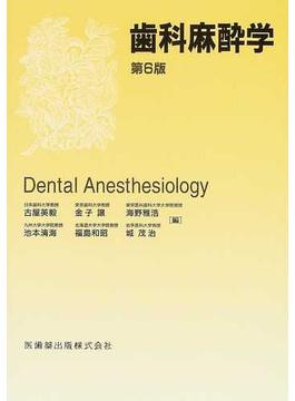 歯科麻酔学 第6版