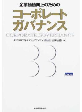 企業価値向上のためのコーポレートガバナンス