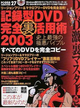 記録型DVD完全裏活用術 史上最強の極悪バイブル 2003 DVD激裏マスター 1 DVDレコーダー&DVDドライブ完全活用術