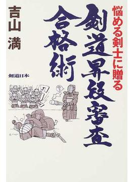 剣道昇段審査合格術 悩める剣士に贈る