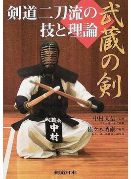 武蔵の剣 剣道二刀流の技と理論