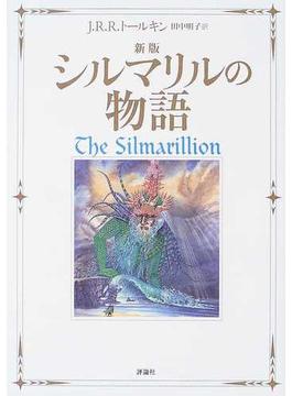 シルマリルの物語 新版