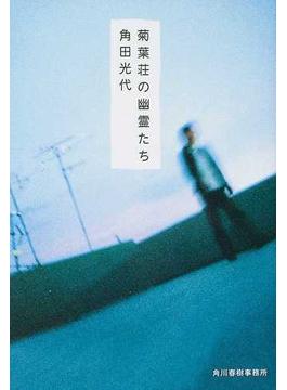 菊葉荘の幽霊たち(ハルキ文庫)