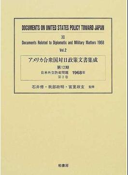 アメリカ合衆国対日政策文書集成 復刻 12第2巻 日米外交防衛問題