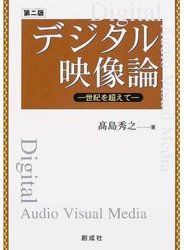 デジタル映像論 世紀を超えて 第2版