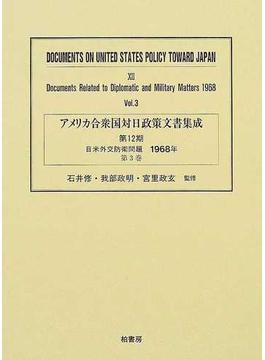 アメリカ合衆国対日政策文書集成 復刻 12第3巻 日米外交防衛問題