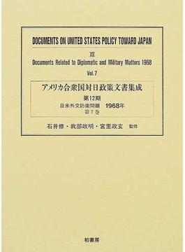アメリカ合衆国対日政策文書集成 復刻 12第7巻 日米外交防衛問題