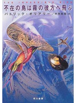 不在の鳥は霧の彼方へ飛ぶ(ハヤカワ文庫 SF)