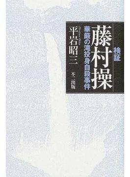 検証藤村操 華厳の滝投身自殺事件