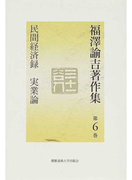 福沢諭吉著作集 第6巻 民間経済録 実業論