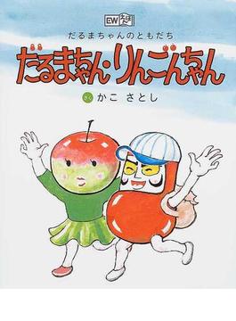 だるまちゃん・りんごんちゃん だるまちゃんのともだち