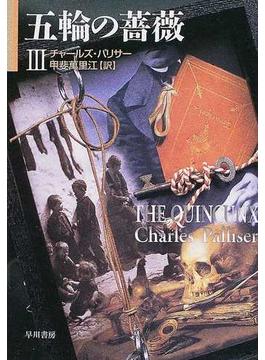 五輪の薔薇 3(ハヤカワ文庫 NV)
