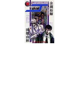 コミックマスターJ 10