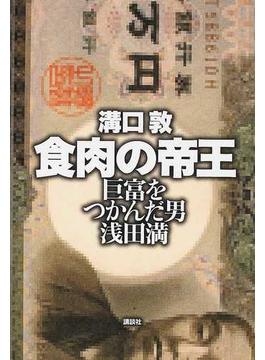 食肉の帝王 巨富をつかんだ男浅田満