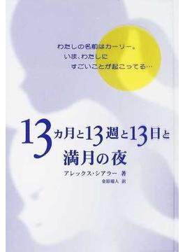 13カ月と13週と13日と満月の夜