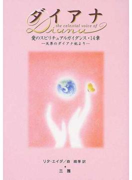 ダイアナ 愛のスピリチュアルガイダンス・14章 天界のダイアナ妃より