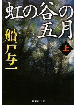 虹の谷の五月 上(集英社文庫)