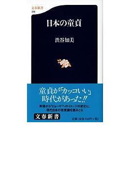 日本の童貞(文春新書)