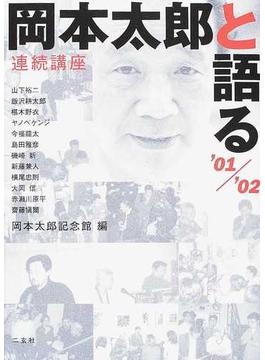 岡本太郎と語る 連続講座 '01/'02