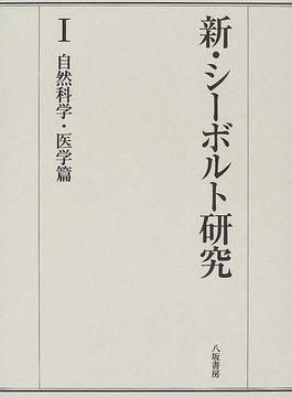 新・シーボルト研究 1 自然科学・医学篇
