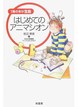 はじめてのアニマシオン 1冊の本が宝島